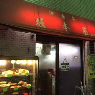 坂本屋入口