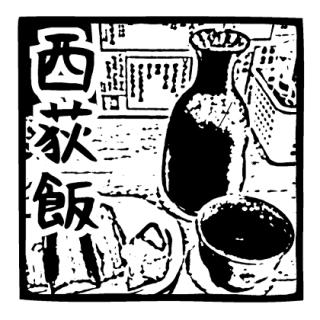 nishi-meshi3