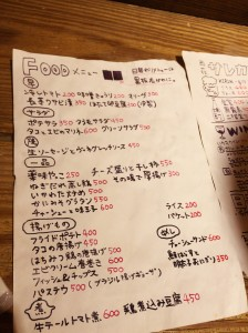 sarekamane_menu